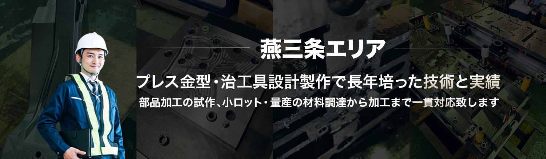燕三条エリア プレス金型・治工具設計製作で長年培った技術と実績 部品加工の試作、小ロット・量産の材料調達から加工まで一貫対応致します。
